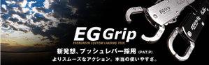 Eggrip_title