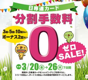 Tenashi201503