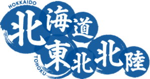 Local_hokkaido_logo