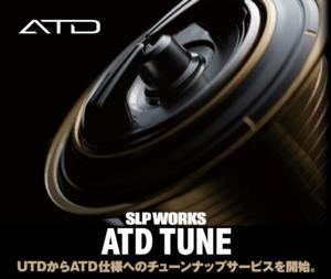 Atd_tune