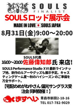 Souls_2